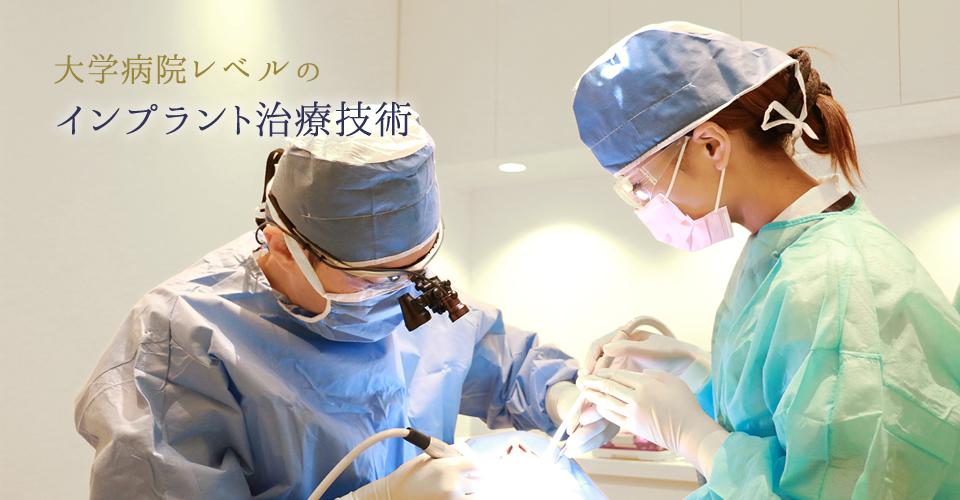 大学病院レベルのインプラント治療技術