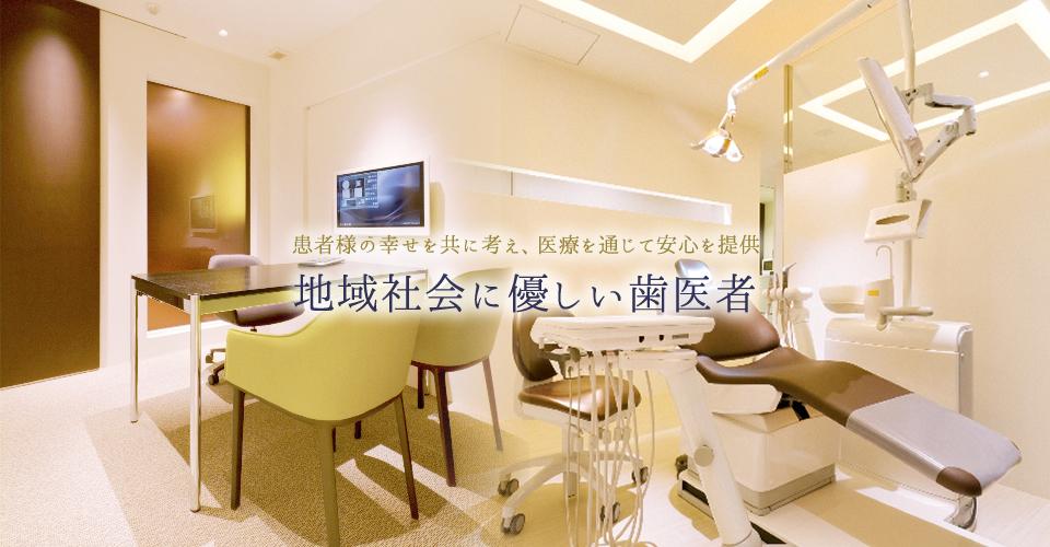 患者様の幸せを共に考え、医療を通じて安心を提供 地域社会に優しい歯医者